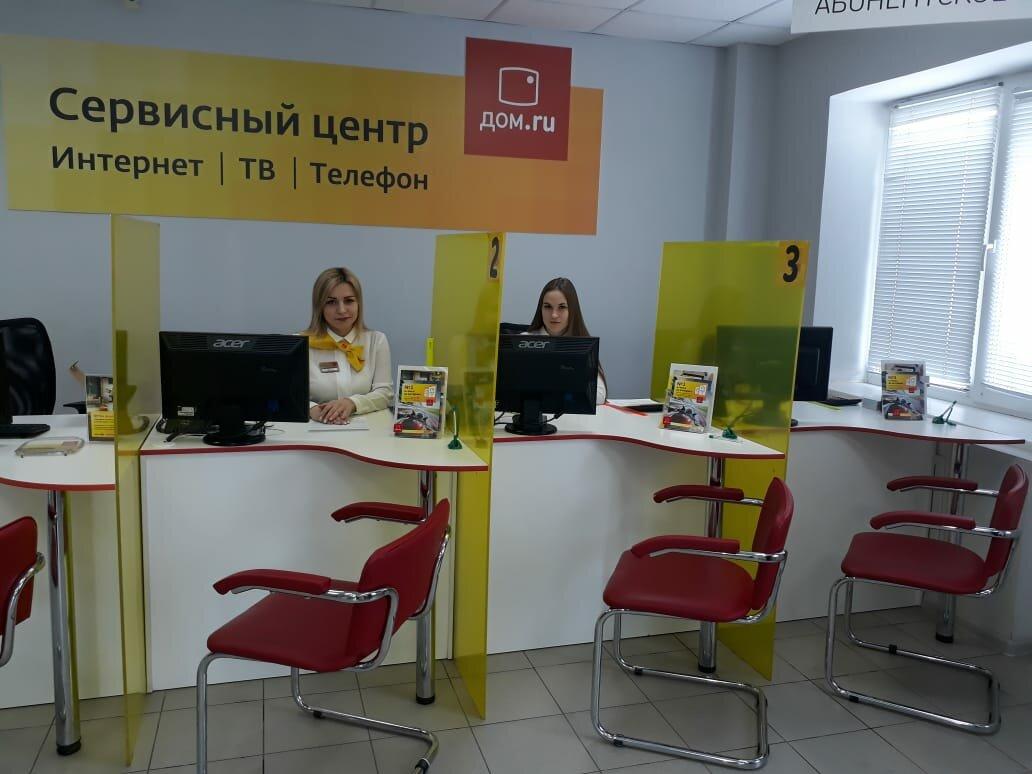 Дом.ру сотрудники