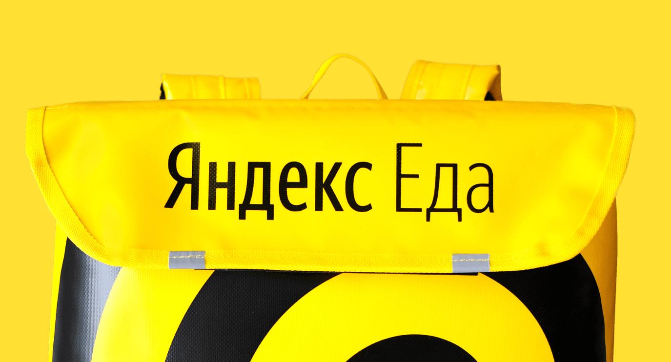 Яндекс.Еда преимущества работы в компании