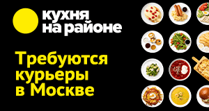 """Курьер """"Кухня на районе"""""""