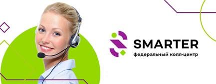 Оператор удаленного call-центра Smarter (работа из дома)