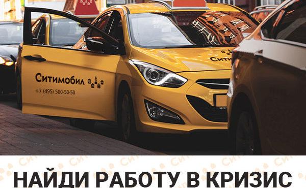 Водитель такси Ситимобил