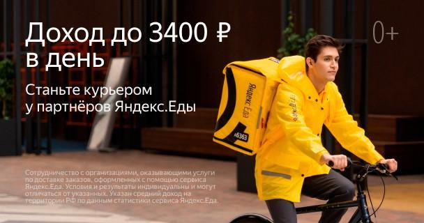 Водитель курьер Яндекс Еда