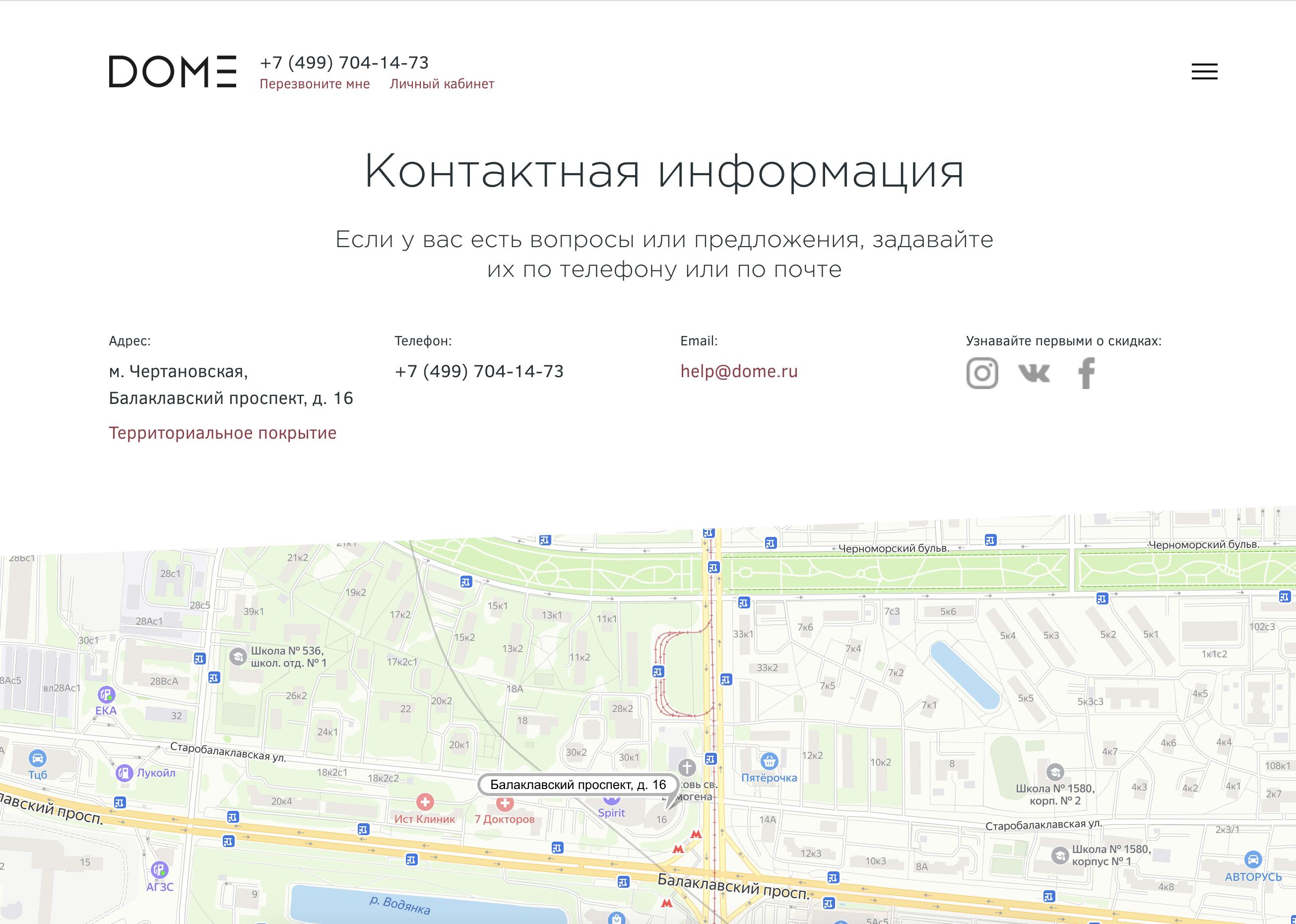 контакты DOME