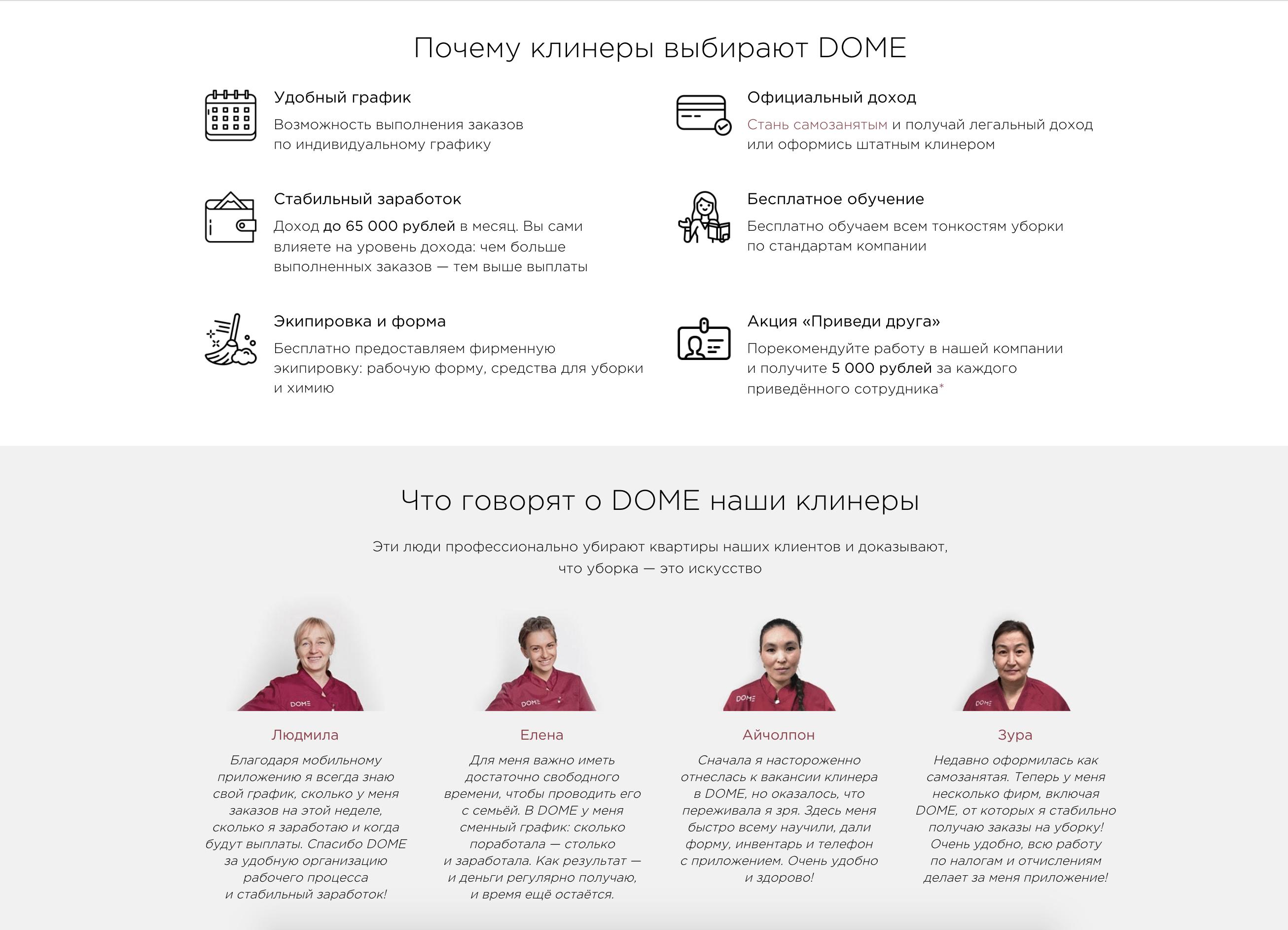 преимущества работы DOME
