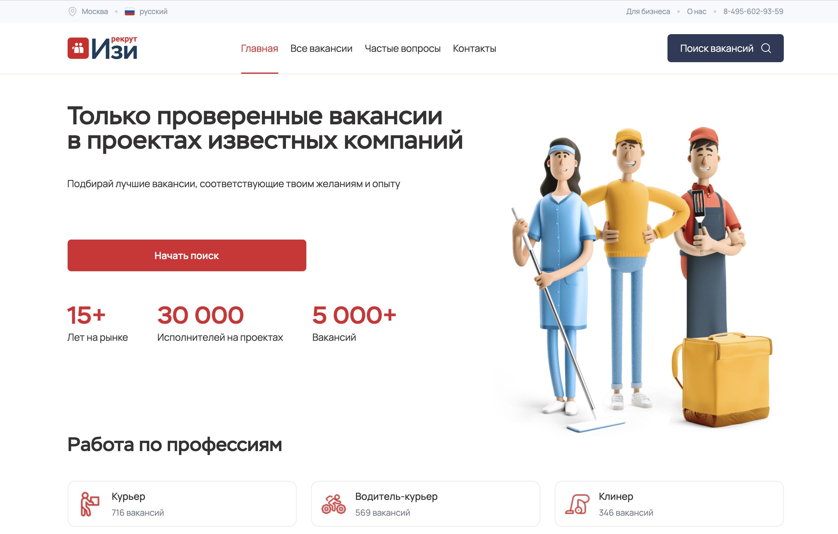 сайт EasyRecruit