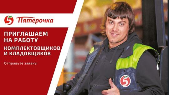 Комплектовщик Пятерочка