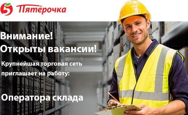 Оператор склада Пятерочка