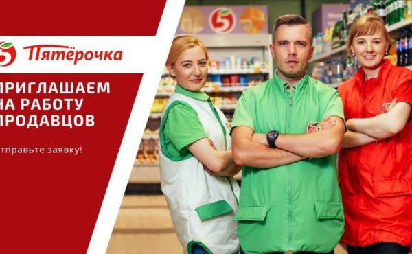 Продавец - кассир Пятерочка