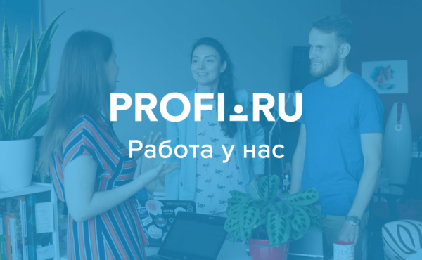 Вакансии в PROFI.RU