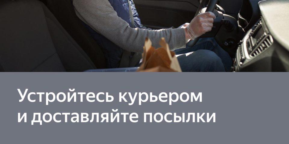 Курьер в Яндекс Доставку