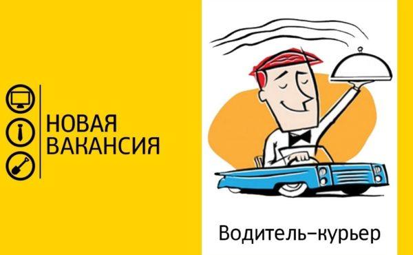 Водитель-курьер Яндекс.Pro Работа и Вакансии