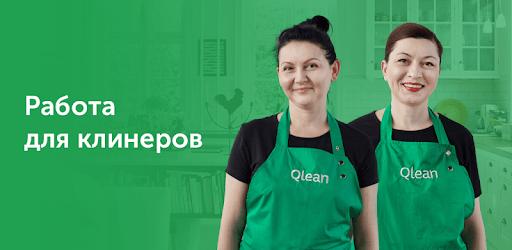 вакансии Qlean