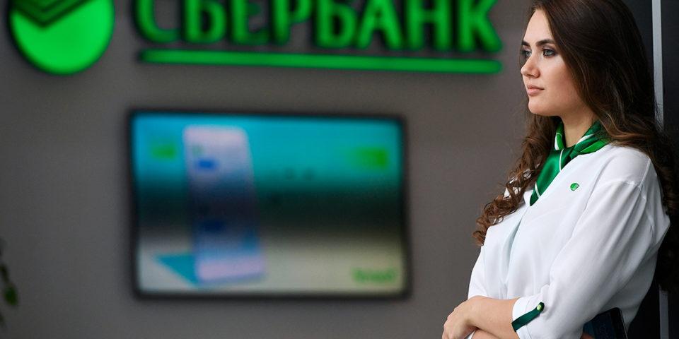 Вакансии СберБанк